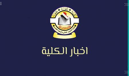 تقرير وزاري: كلية النخبة في مرتبة متقدمة على مستوى العراق